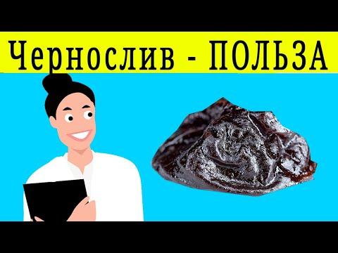 Чернослив - Полезные и опасные свойства чернослива