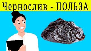 ЧЕРНОСЛИВ - ПОЛЬЗА И ВРЕД | чернослив полезные свойства, калорийность, чернослив слабительное