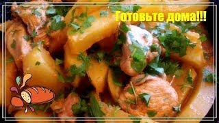 Курица с картошкой в томате! (Вкусно и просто!)