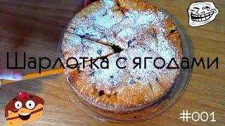Вкусная шарлотка с ягодами | cherry pie | #001