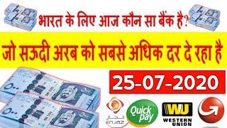 Saudi Riyal Indian rupees,Saudi Riyal Exchange Rate,Today Saudi Riyal Rate,Sar to inr, 25 July 2020,