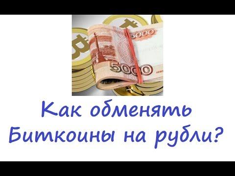 Где можно обменять биткоин на рубли как быстро и много заработать биткоины