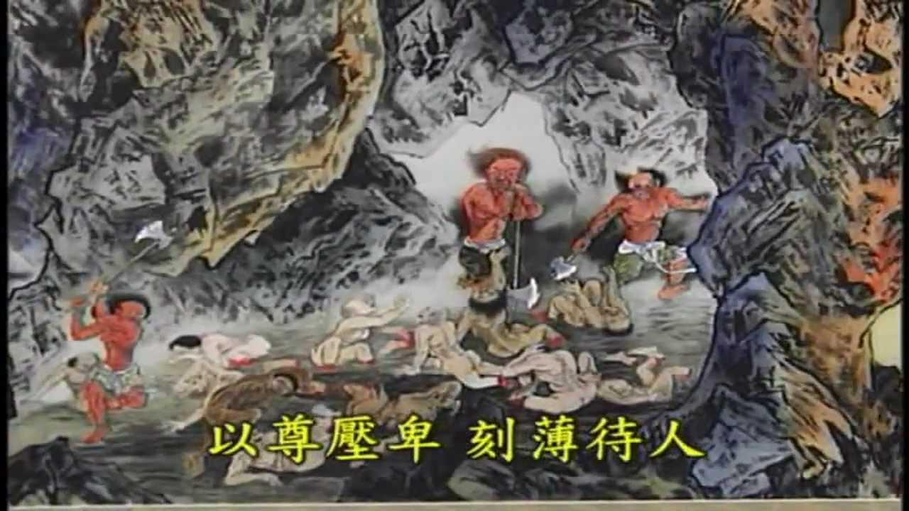 地獄變相圖 (國語) HD - YouTube