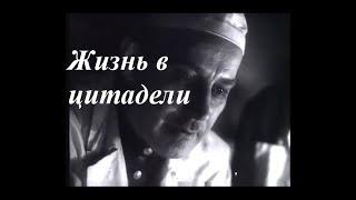 Жизнь в цитадели (1947) драма