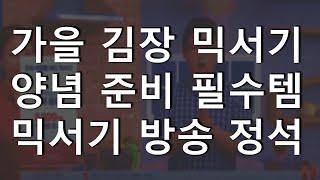 #쇼호스트이창훈 #한일믹서기 #대용량믹서기 #김장믹서기…