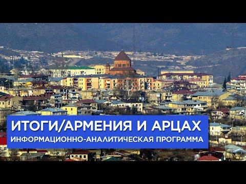 Армения и Арцах/Итоги/Информационно-аналитическая программа - 15.02.2021/HAYK Media.