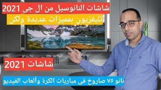 مراجعة تليفزيون ال جى النانوسيل الجديد نانو 75 لسنة 2021 | LG Nanocell Nano75 4k smart TV review
