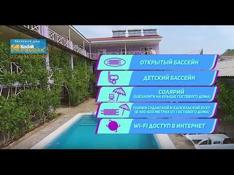 Гостевой дом Kodak-Sudak - отдых у моря в Судаке, Крым