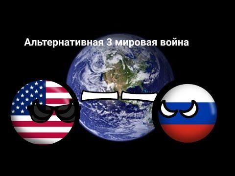 Альтернативная 3 мировая война.