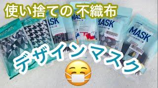 使い捨ての不織布 デザインマスク を紹介