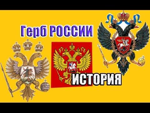История Российского герба. 11 апреля 1857 года утверждение нового герба империи.