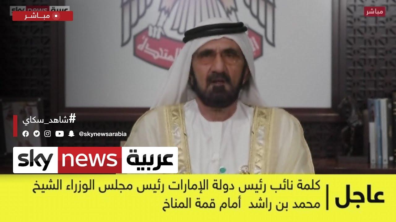 كلمة الشيخ محمد بن راشد أمام قمة المناخ  - نشر قبل 23 دقيقة