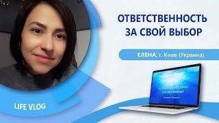 Как достичь взаимопонимания с близкими? Елена, Киев (Украина) LIFE VLOG