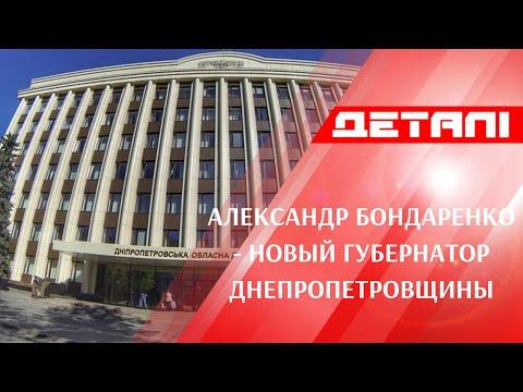 Новым губернатором Днепропетровщины стал Александр Бондаренко