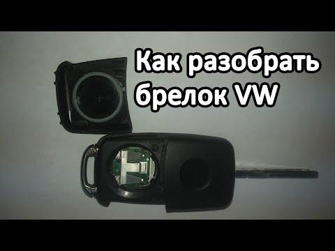 разобрать ключа VW