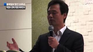 동북일보 창간 23주년 기념식 박겸수 강북구청장 축하인…