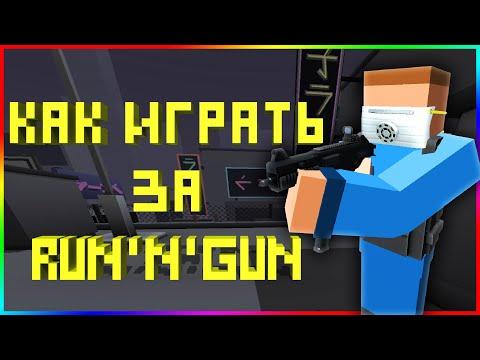 КАК ИГРАТЬ ЗА RUN'N'GUN (SUBMACHINE GUN) - KRUNKER.IO