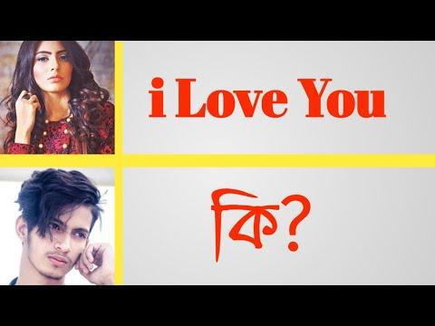মেয়েঃ আই লাভ ইউ ছেলেঃ কি?|Romantic Love Story||Mithila's Diary||
