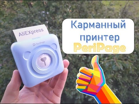 Портативный термопринтер PeriPage. ОБЗОР