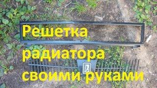 видео Тюнинг решетки радиатора своими руками