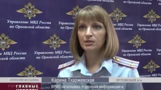 Под Орлом полицейские задержали ОПГ
