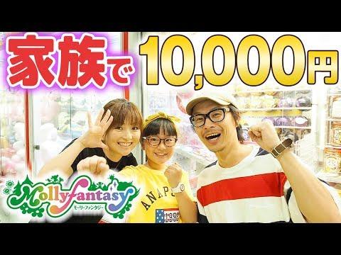 家族で1万円クレーンゲーム★モーリーファンタジー☆Mollyfantasy★で大物ゲットしまくり♪