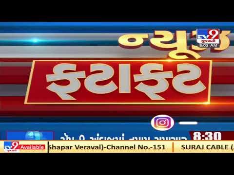 Top News Stories From Gujarat: 13/2/2021 | TV9News