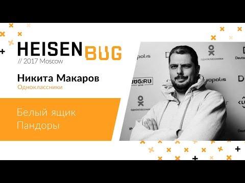 Никита Макаров — Белый ящик Пандоры