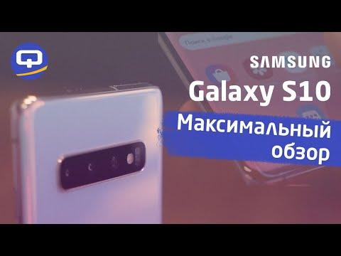 Samsung Galaxy S10 полный обзор, неделя использования./ QUKE.RU /