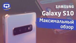 Samsung Galaxy S10 повний огляд, тиждень використання./ QUKE.RU /