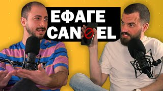 Ο MIKEIUS ΕΦΑΓΕ CANCEL ? | Konilo Talks