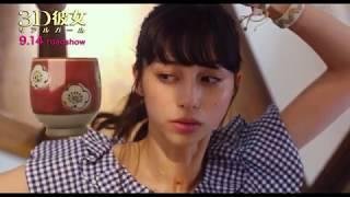 """映画『3D彼女 リアルガール』 """"色葉VS筒井家"""" 本編映像【HD】2018年9月14日(金)公開"""