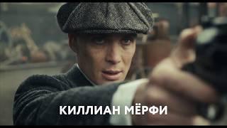 """Промо ТНТ4. Ролик """"Острые козырьки - Собственность"""""""