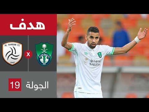 هدف الأهلي الثاني ضد الشباب (مؤمن زكريا) في الجولة 19 من الدوري السعودي للمحترفين