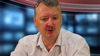 Игорь Стрелков:'Кто сбил российский самолёт ИЛ-20? Когда уйдём из СИРИИ?'