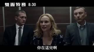 威視電影【雙面特務】正式預告 (08.30 機密真相)