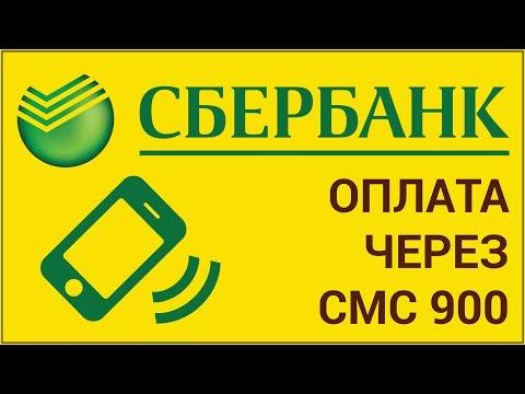 Как оплатить телефон со своей карты Сбербанка через смс на номер 900, не заходя в Сбербанк Онлайн