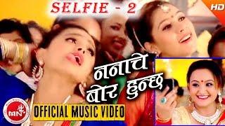 Selfie 2 New Nepali Teej Song 2073/2016  Nanache Bore Hunchha Laxmi Malla  Kamana Digital