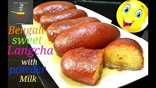 Perfect Langcha Recipe With Milk Powder/Bengali Sweet Langcha/Guro Dudher Misti