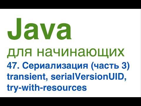 Java для начинающих  Урок 47: Сериализация (часть 3