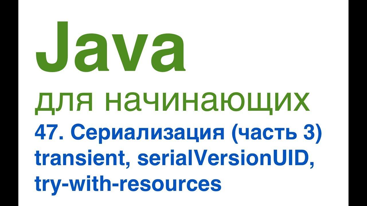 Java для начинающих  Урок 47: Сериализация (часть 3)  Transient,  serialVersionUID