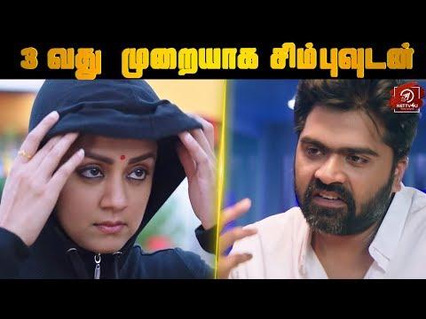 KaatrinMozhi Trailer Reactions | Jyotika | Simbu | RadhaMohan