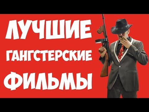 Список ТОП 10 лучшие гангстерские фильмы - Cмотреть видео онлайн с youtube, скачать бесплатно с ютуба