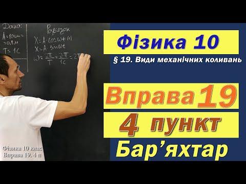 Фізика 10 клас. Вправа № 19. 4 п