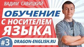 #3 Обучение с носителем языка не гарантирует качественного результата