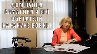 Вологодский музей онлайн / Репортаж «Дом Самарина и его обитатели накануне войны»