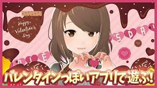 【Happy Valentine】こまつりなLive【バレンタインっぽいアプリで遊ぶ!】