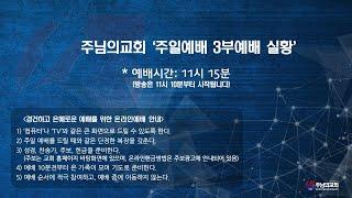 2020-07-12 오스틴 주님의 교회 3부 예배실황 (허성현 목사)