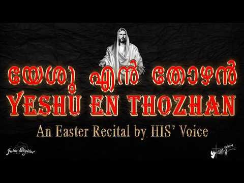 HIS' Voice - Yeshuvil En Thozhane Kanden
