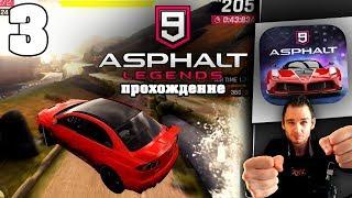 Asphalt 9: Legends прохождение || #3 - Создаём свой гоночный Клуб